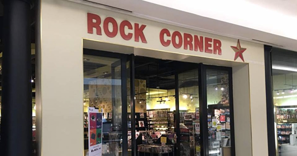 local music store rock corner is shutting down its last remaining outlet on 2 september. Black Bedroom Furniture Sets. Home Design Ideas