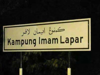 Papan tanda Kampung Imam Lapar.