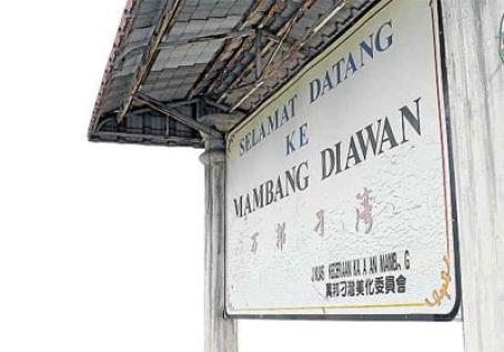 Papan tanda Selamat Datang ke Mambang Di Awan, Perak.
