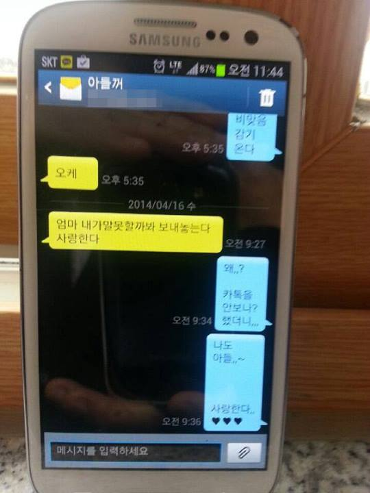 A reported mobile conversation via a messaging app between a high school student on the South Korea ferry and his/her mother.