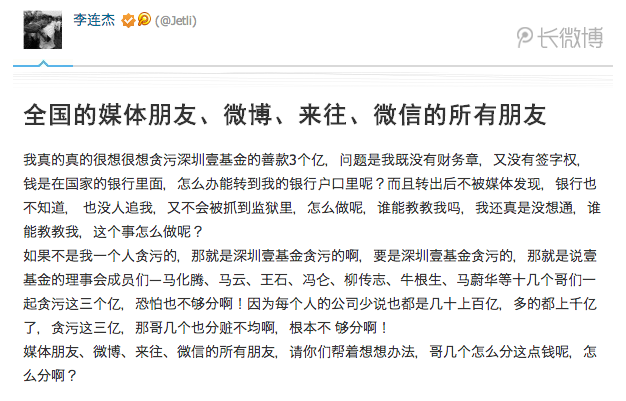 A screenshot of Jet Li's open letter on Weibo, addressing the allegations that he embezzled over RM156 million.