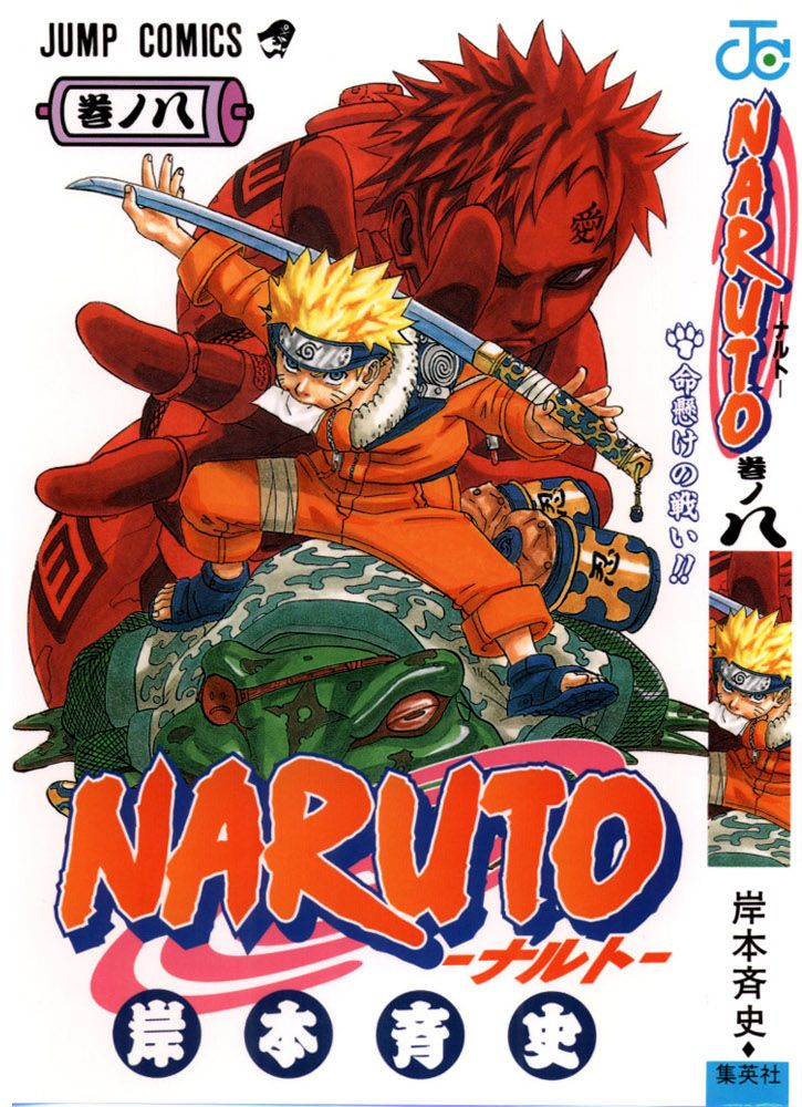 Image from narutoimagesgallery.com