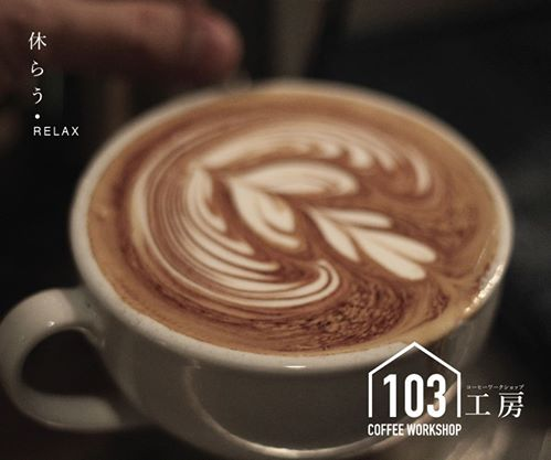 Image from Facebook: 103 Coffee Workshop
