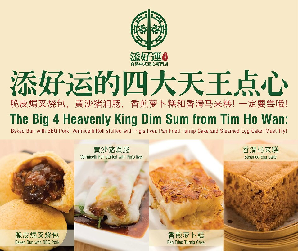 The 'Big 4 Heavenly Kings' - yes, the Chinese have a habit of glorifying their dishes with over-the-top names...