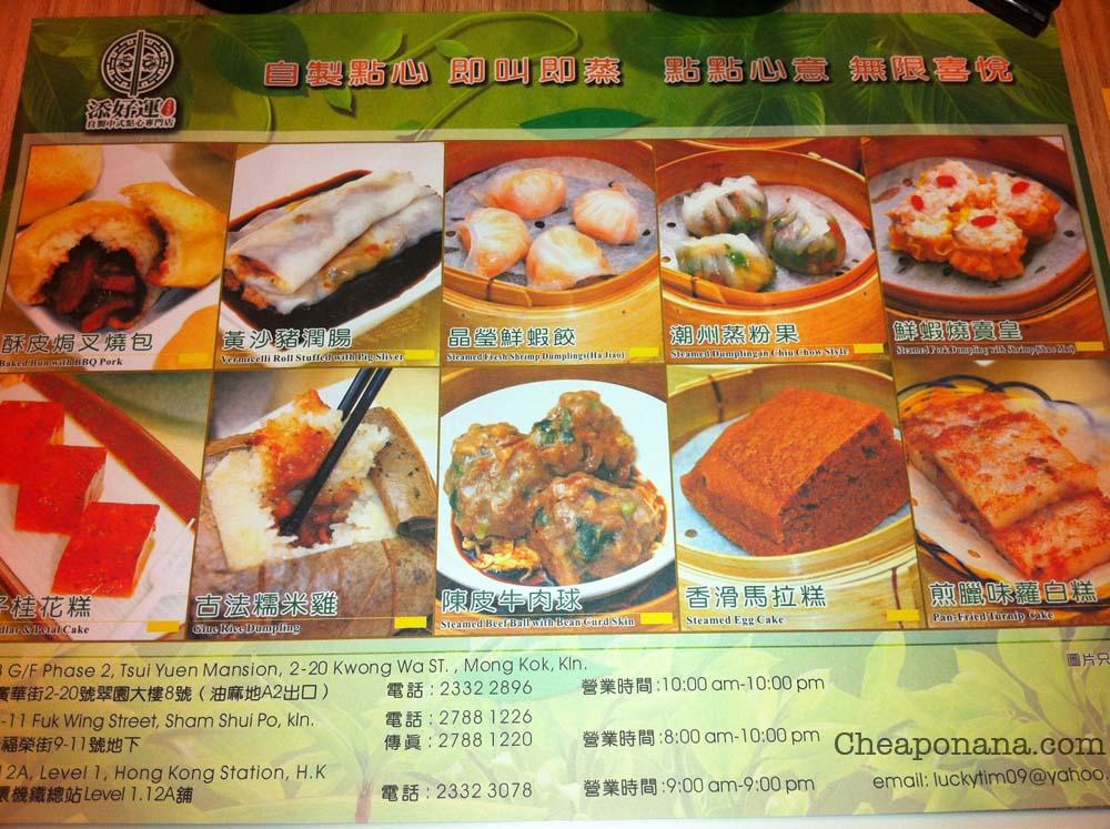 The menu at Tim Ho Wan's Mong Kok branch