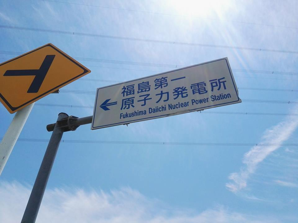 A sign located 100m away from the Fukushima Daiichi Nuclear Power Station.