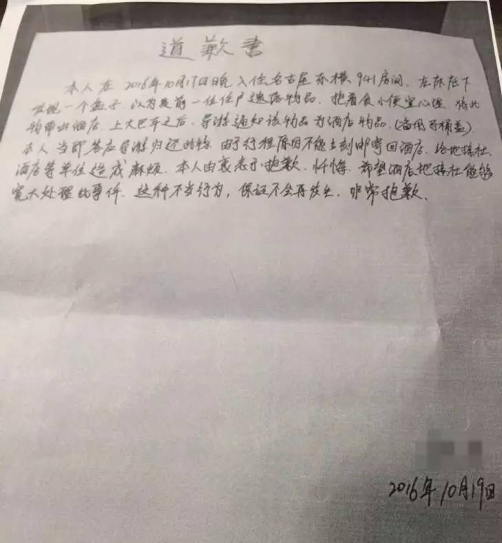Chinese Tourists Had To Write An Apology Letter After Stealing A