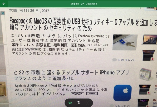 You Can Now Instantly Translate Japanese To English With