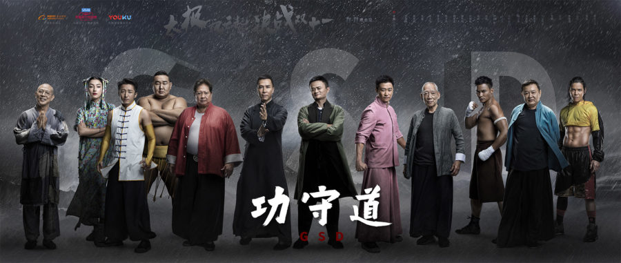 Gong Shou Dao (The Art of Attack and Defence) movie poster.