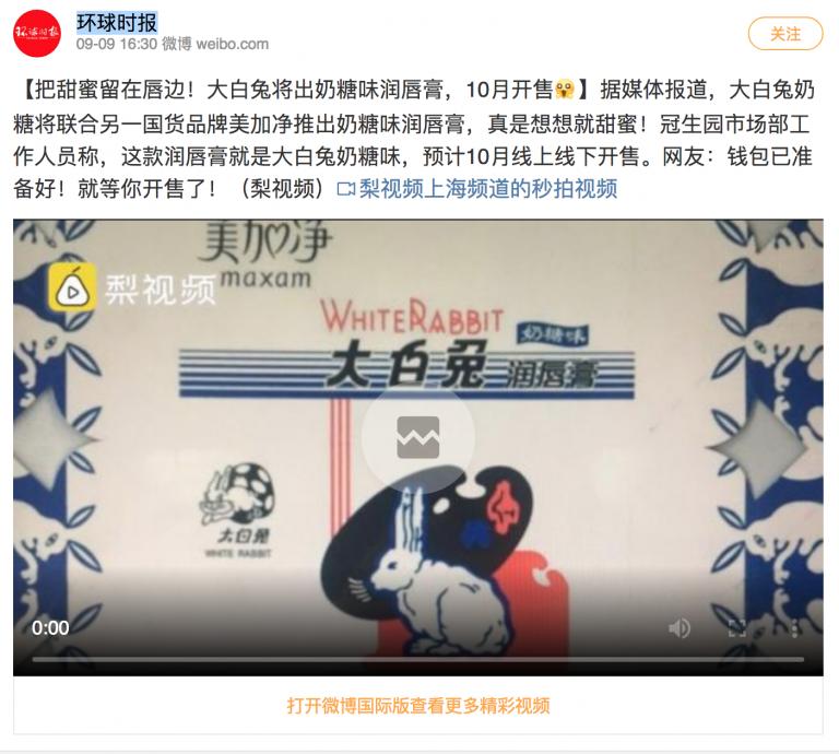 A screenshot of Global Times' Weibo post on the lip balm.