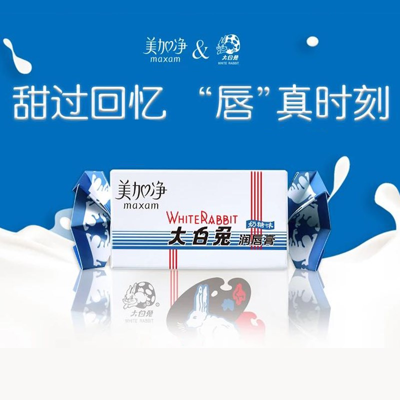 "The poster with the slogan ""Sweeter than memories, moments of purity"" in Chinese."