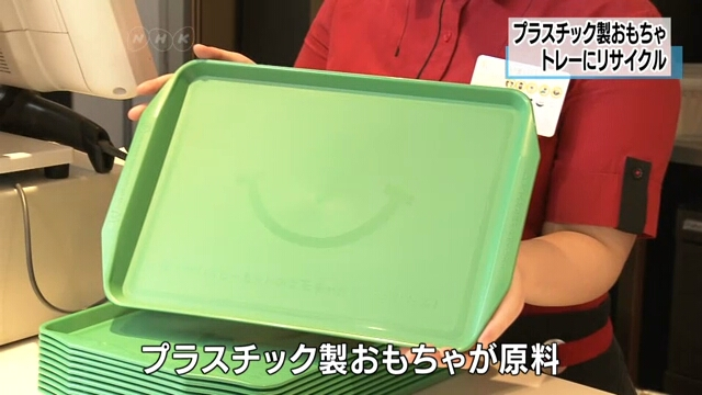 Image from NHK World-Japan