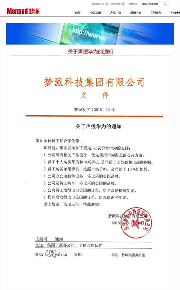 Statement from the Shenzhen company dated 7 December.