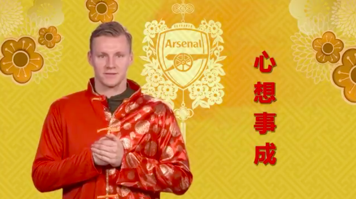 Bernd Leno wants all your wishes to be fulfilled this year.