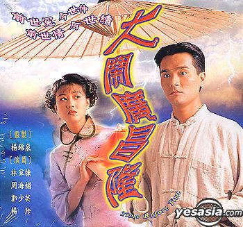 Image from TVB / YesAsia