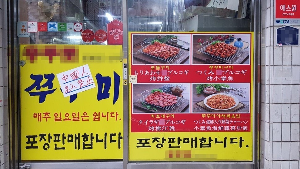 A 'Chinese nationals are not allowed to enter' notice was seen pasted outside of a restaurant in South Korea.