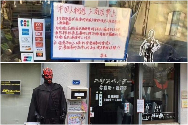 A incoherently written sign found outside of a Japanese confectionary shop in Hakone said Chinese nationals are not allowed to enter.
