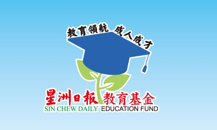 Image from Sin Chew Daily Education Fund