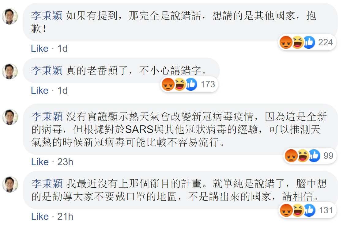 Dr Lee Bing-ying also admitted that there is no empirical evidence that shows that hot weather will affect the spread of COVID-19 because it is a completely new virus.