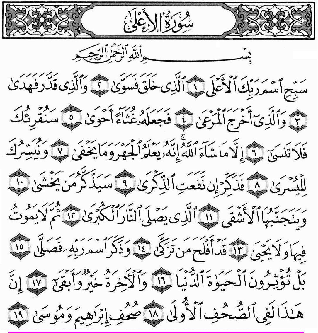Surah al-A'laa